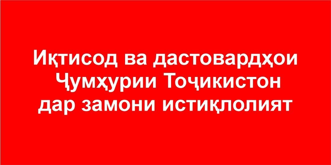 Иқтисод ва дастовардҳои Тоҷикистон дар замони истиқлолият