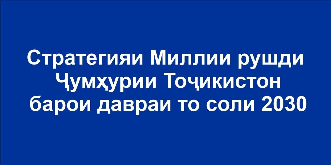 Стратегияи Миллии рушди Ҷумҳурии Тоҷикистон барои давраи то соли 2030